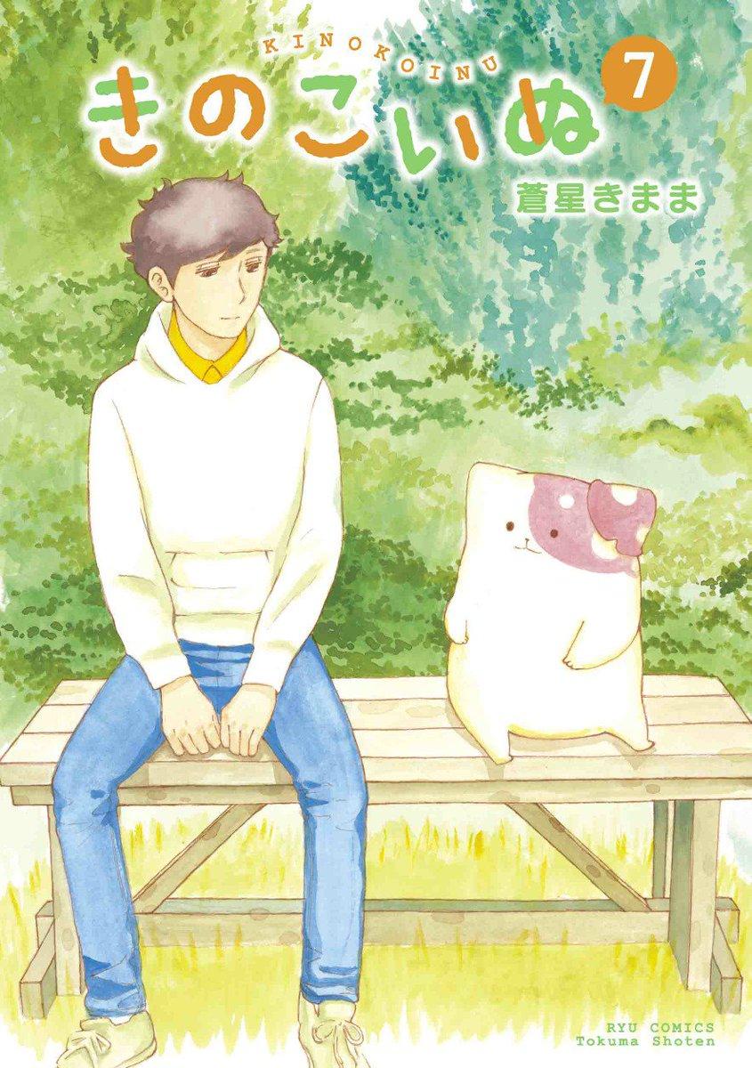 「COMICリュウ11月号」9月19日(火)発売❗ぼくの担当作品では『きのこいぬ』『アリスと蔵六』『まめコーデ』がお休み