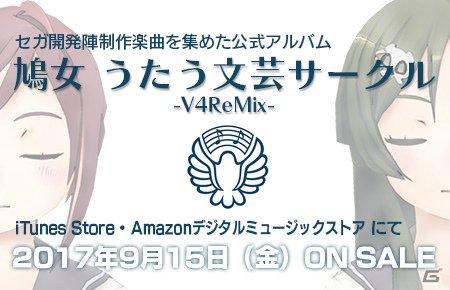 Project575から生まれた楽曲アルバム「鳩女 うたう文芸サークル -V4ReMix-」が発売  #project5
