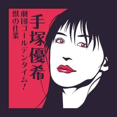 役者紹介⑥✴手塚優希さん(劇団ゴールデンタイム!/獣の仕業)満を持してコスモルに初出演するのは、手塚さま。実はコスモルと