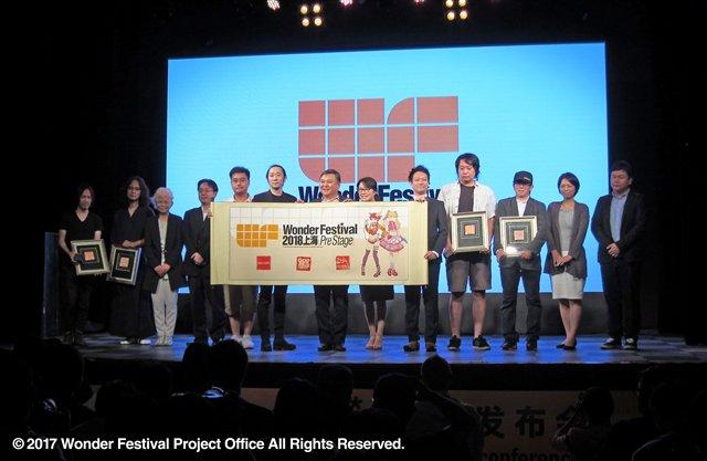 ワンダーフェスティバルが史上初の海外進出…『ワンダーフェスティバル 2018 上海[プレステージ]』を来年4月に開催!