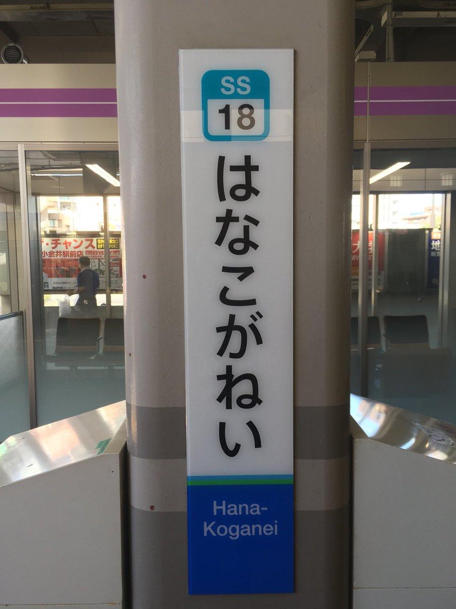 あんハピのはなこちゃんが好きすぎてはなこ駅に来た