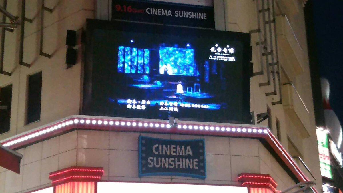 【ほんじつ!】本日19:30よりシネマサンシャイン池袋にて『舞台 #乱歩奇譚 』DVD発売イベントです。当日券ありますの