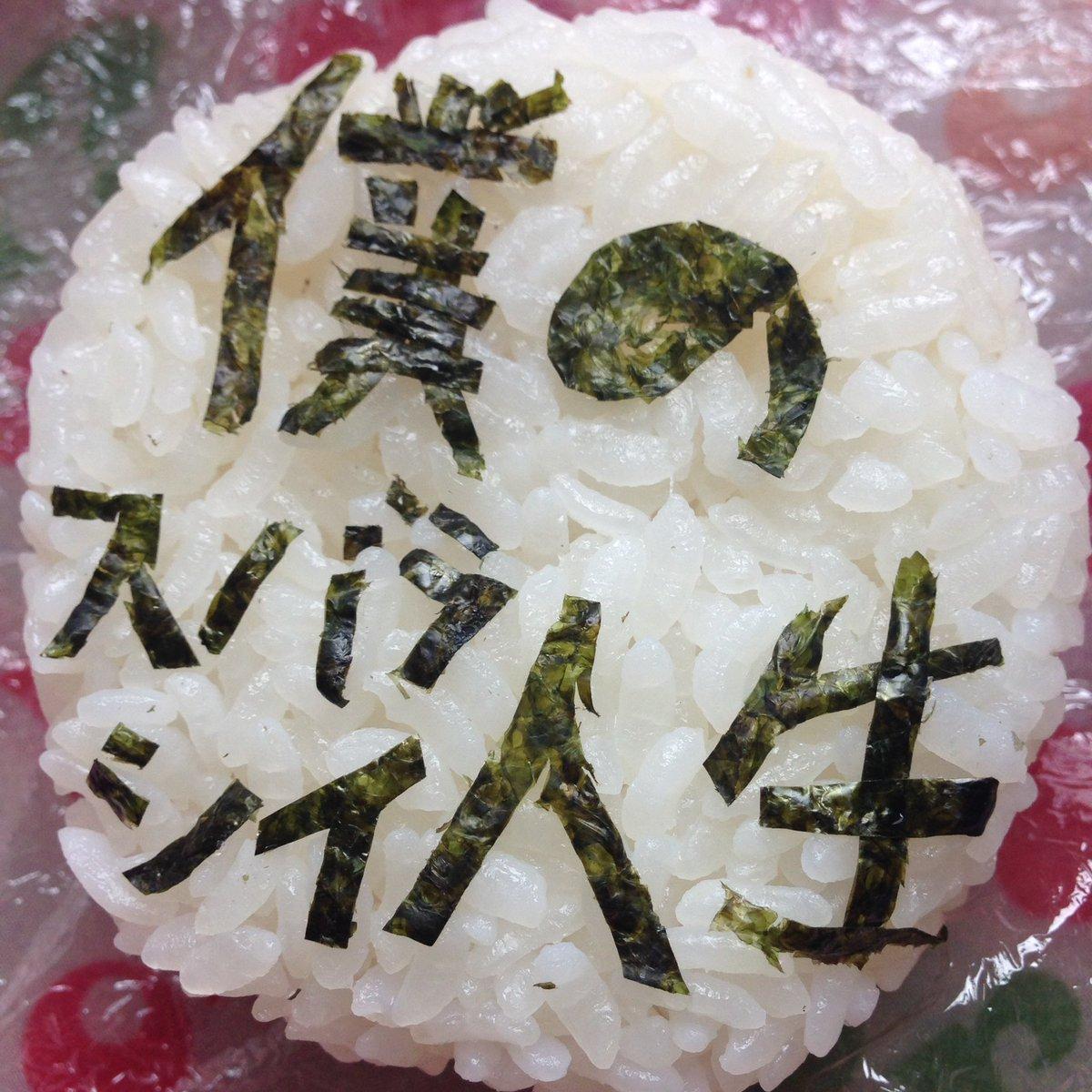 #SMAP26YEARS#onigiriこれからも楽しみに💚