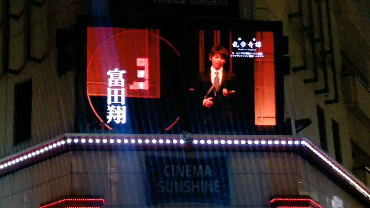 乱歩奇譚DVD上映イベント。まもなく!19時半からシネマサンシャイン池袋にてお待ちしております。