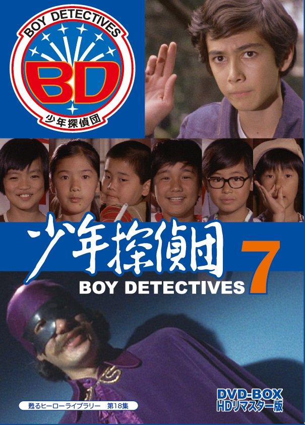 江戸川乱歩没後50年の節目に、放送から40周年を記念して高画質なHDリマスターからDVD化!『少年探偵団 BD7』が、H