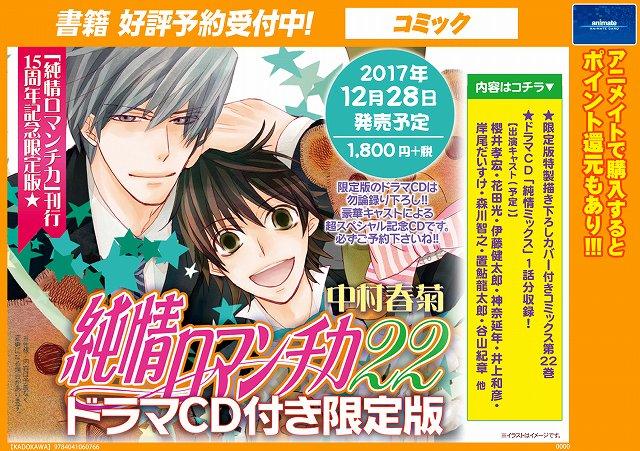 【書籍予約情報】12/28発売「純情ロマンチカ22ドラマCD付き限定版」予約受付中!ドラマCDは「純情ミックス」を収録し