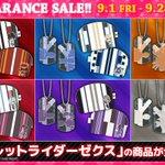 【期間限定!クリアランスセール♪】9/1(金)~9/28(木)23:59の間、「スカーレットライダーゼクス」の商品が全品