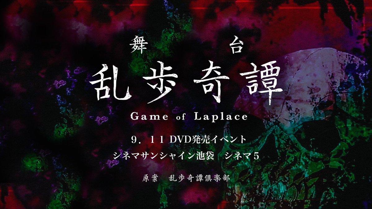 舞台『乱歩奇譚 Game of Laplace』DVD発売イベント、平日のお忙しい中、沢山のお客様にご来場いただきまして