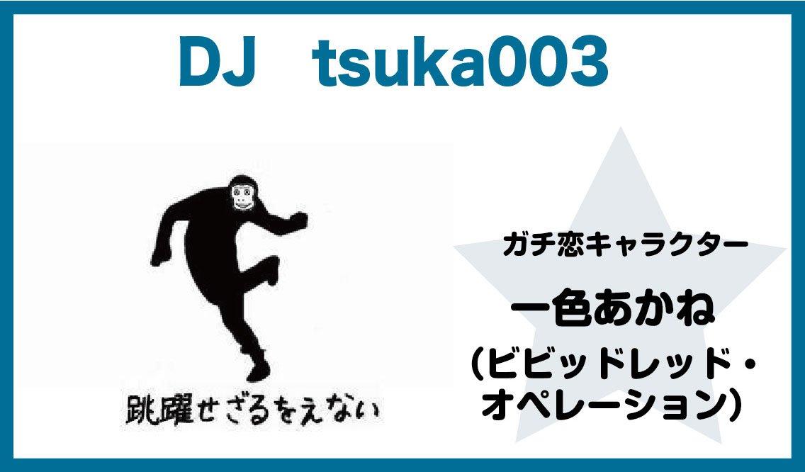 過去2回クルー以外では唯一の皆勤賞、数々の伝説を残しているDJ tsuka003(  )。最近ラブライブサンシャインの曜