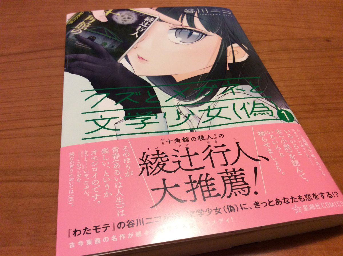 谷川ニコ『クズとメガネと文学少女(偽)』を読了。表紙が十角館、帯が綾辻さん、そして京極さんもがっつり登場する読書コメディ