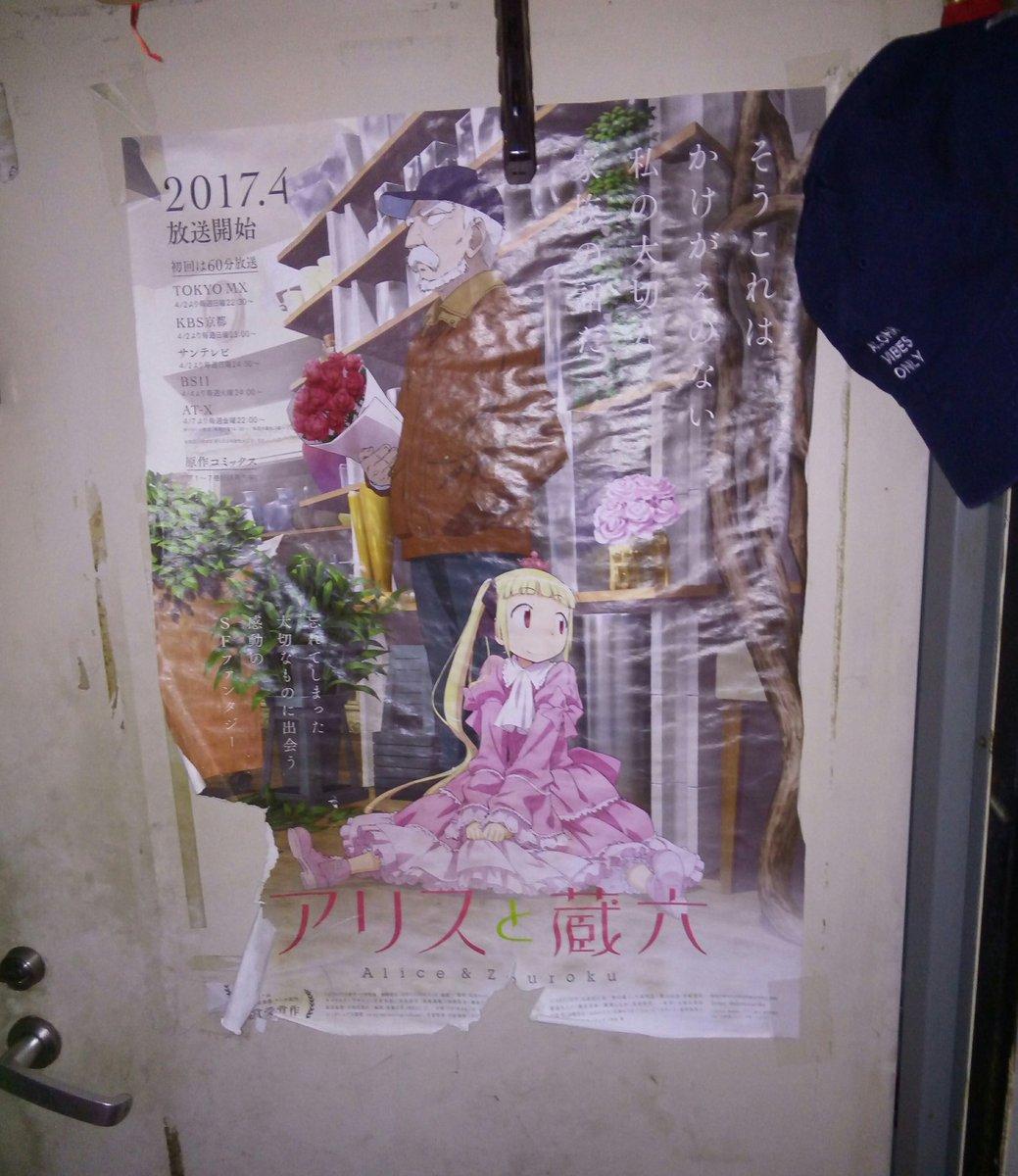 小人数だと、離れに案内されるけど扉の裏にポスター貼ってある。 #アリスと蔵六