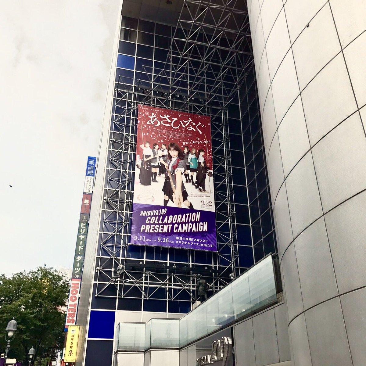本日よりSHIBUYA109、MEN'S109では巨大な『#あさひなぐ』ポスターが掲出されてます!そしてキャンペーン...