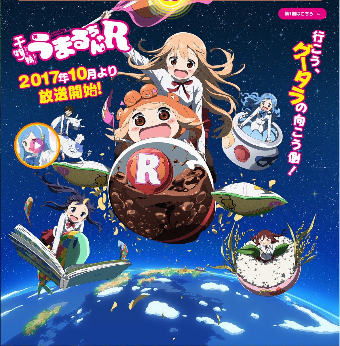 ◆告知10月から放送TVアニメ「干物妹!うまるちゃんR」のOPテーマ楽曲、「にめんせい☆ウラオモテライフ!」の作詞・作曲