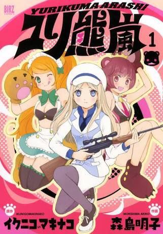 ユリ熊嵐(漫画)原作イクニゴマキナコ作画森島明子この間観たアニメがすごく好きだったのでマンガ版も購入。内容全然違うけれど