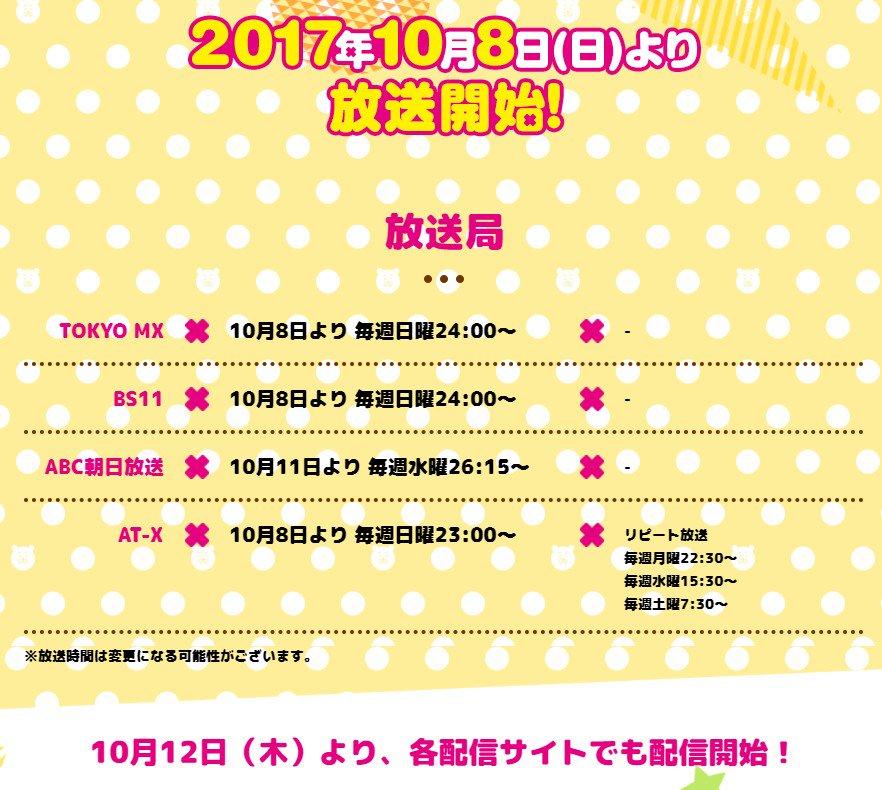 アニメ第2期「干物妹うまるちゃんR」の放送日時が決定したよ!10/8(日)からTOKYO MXほかで順次放送になるよ!1