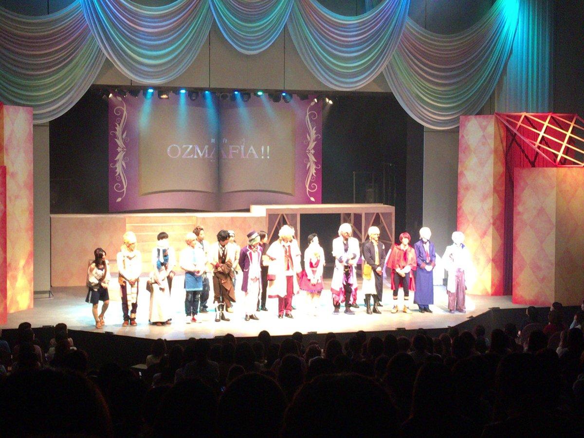 舞台「OZMAFIA‼︎」ご観劇大変ありがとうございました。オズマフィアの世界観いかがでしたでしょうか?みなさんの応援、