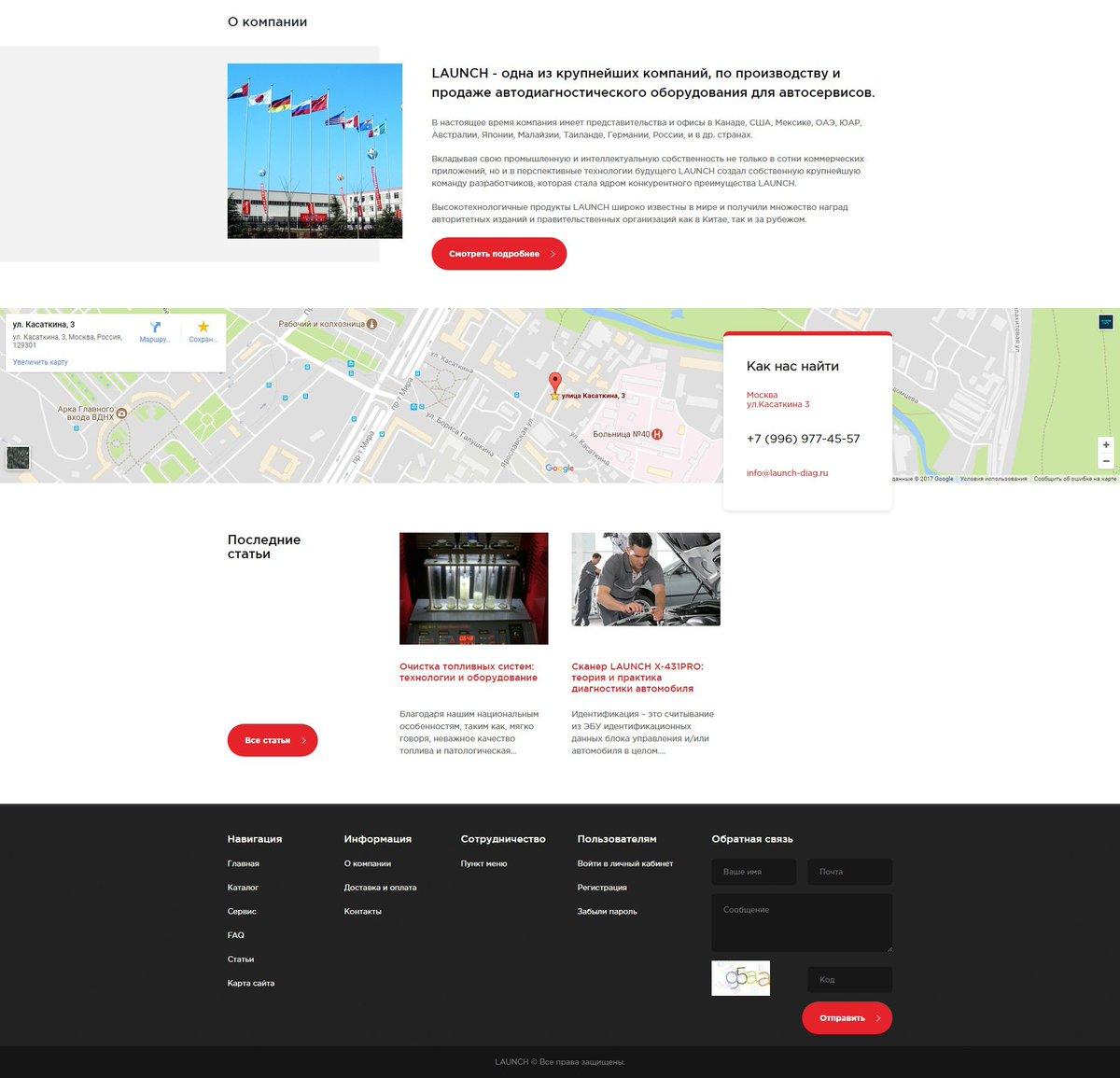 Веб сайт своими руками