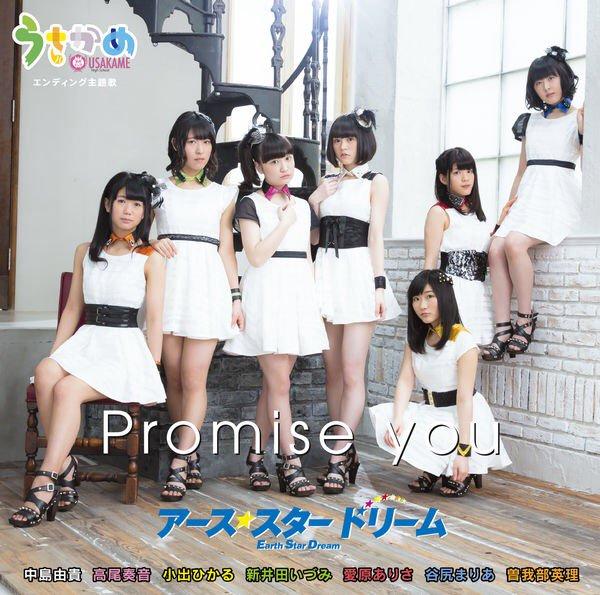 Promise you(TVアニメ「うさかめ」エンディング主題歌) - アース・スター ドリーム (高尾奏音, 小出ひか