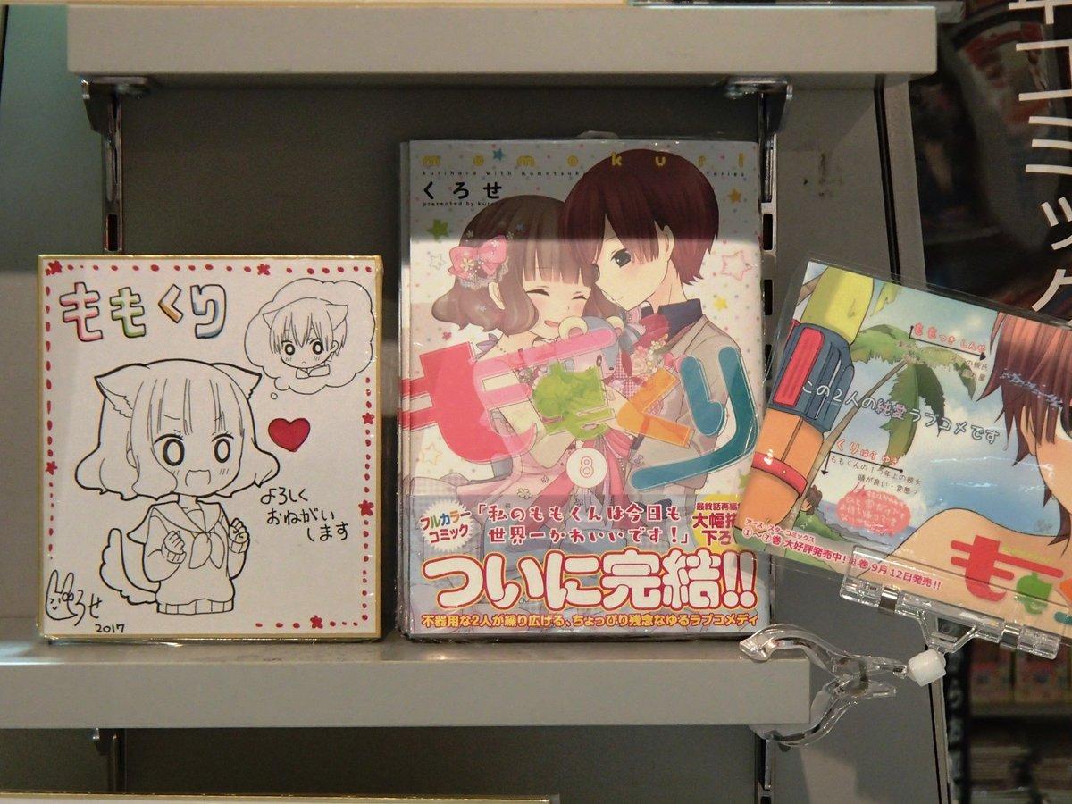 【商品情報】本日9/12、「ももくり」8巻が発売されました!くろせ先生、直筆サイン色紙を売場にて展示中です。貴重なイラス
