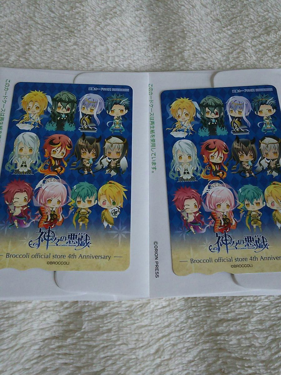 譲渡ブロッコリー購入特典 図書カード譲→神々の悪戯(未使用)求→各500円