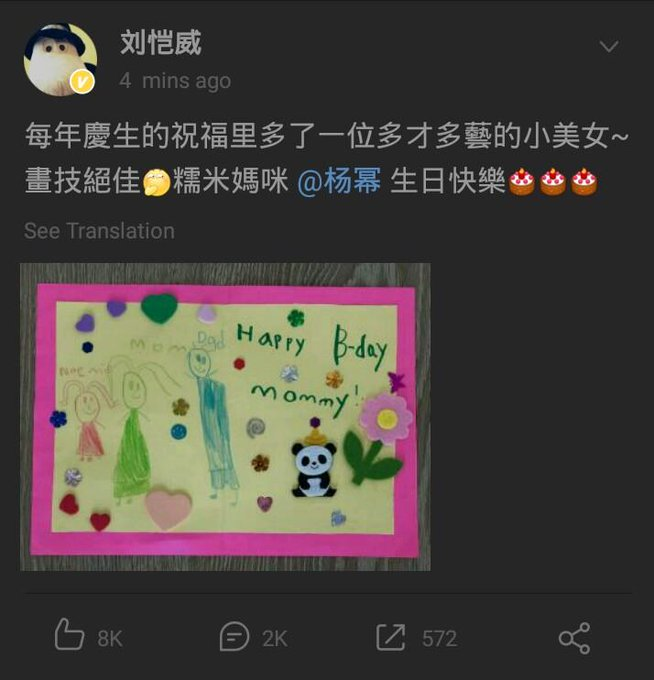 Awww. cute. Happy Bday Yang mi.