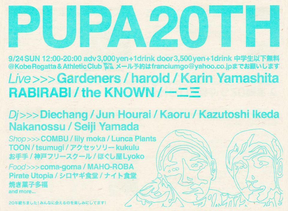 【LIVE情報】9/24日@神戸三宮 磯上公園内KR&AC『PUPA20周年パーティー』12時〜前売3000円
