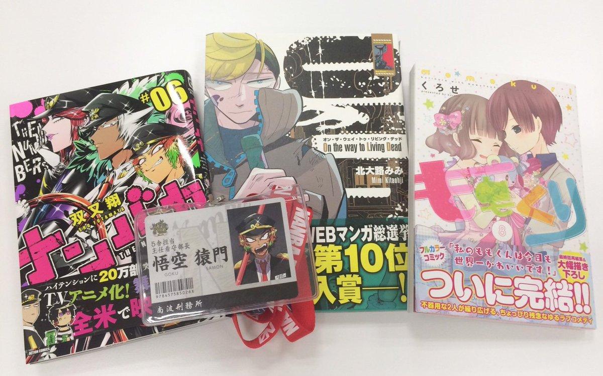 『ももくり』8巻、『ナンバカ』6巻は9/12発売!WEBマンガ総選挙で10位に入賞した『On the way to Li