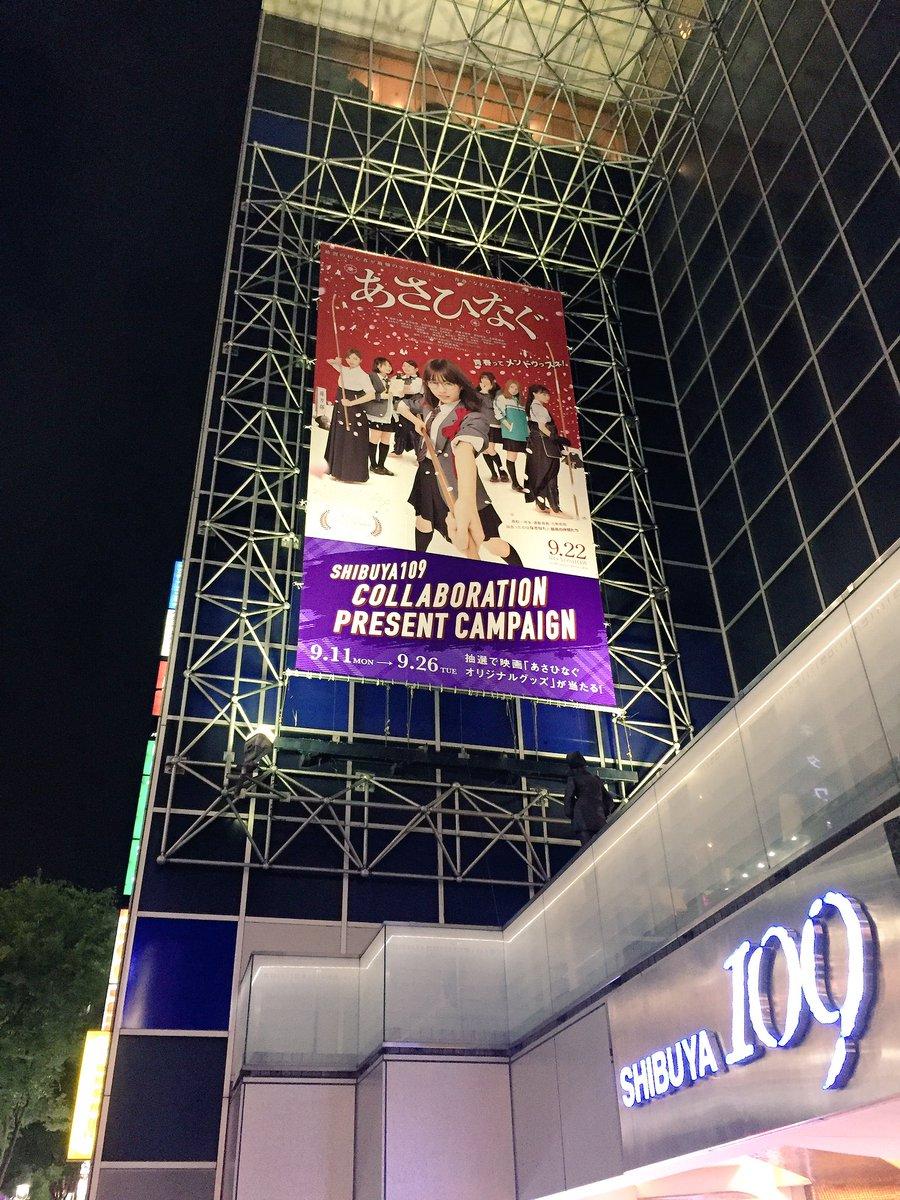 渋谷で見つけました❗️ もうすぐ公開…✨ きっと胸キュンするはず😎 青春っていいなーって心から思った作品...