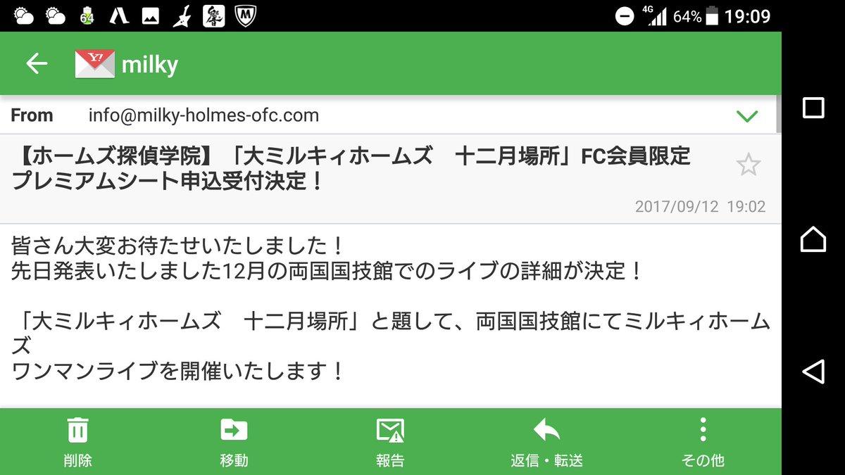 大ミルキィホームズ 十二月場所やった~!⊂(^ω^)⊃ミルキィホームズありがとう!ブシロードしゃんありがとう!
