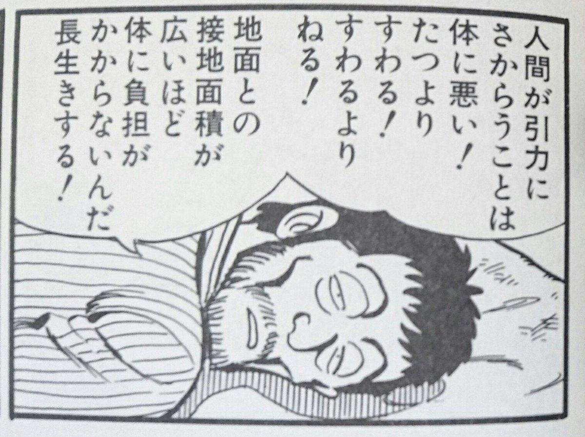 座り続けると死亡リスク増という研究結果が発表されたので、ここで日暮熟睡男さんの見解を見てみましょう。#こち亀