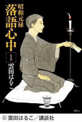 『#昭和元禄落語心中』落語とマンガとアニメと。ステージ 当日は原作者・雲田はるこ先生、アニメで有楽亭八雲役を演じた声優・