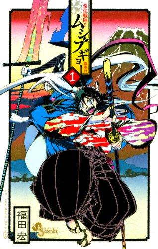 更新!サンデー連載『常住戦陣!!ムシブギョー』最終回へ 2009年よりスタートしたアニメ化もされたアクション漫画