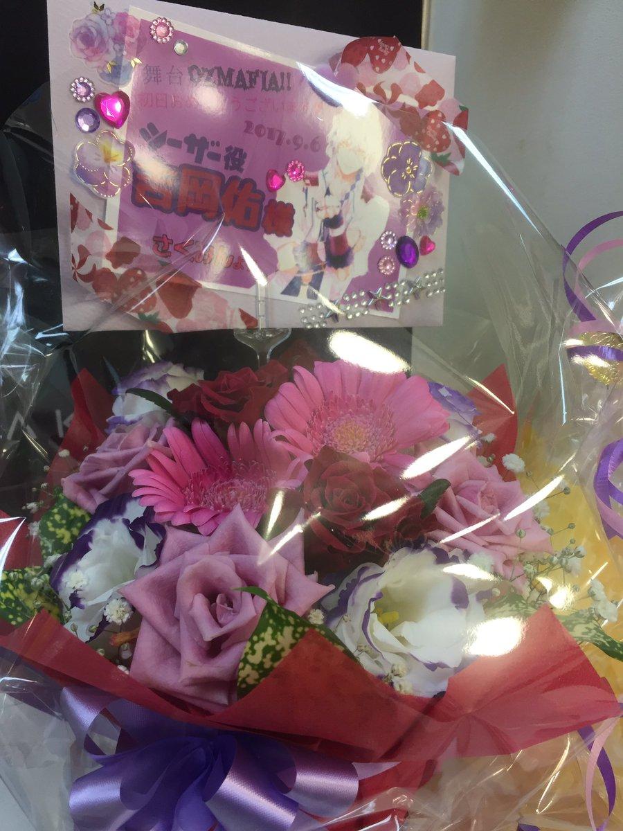 舞台OZMAFIA!!お花ありがとうございました♡