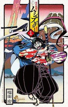 「常住戦陣!!ムシブギョー」次号サンデーで完結へテレビアニメ化もされた福田宏さんのマンガ「常住戦陣!!ムシブギョー」が、