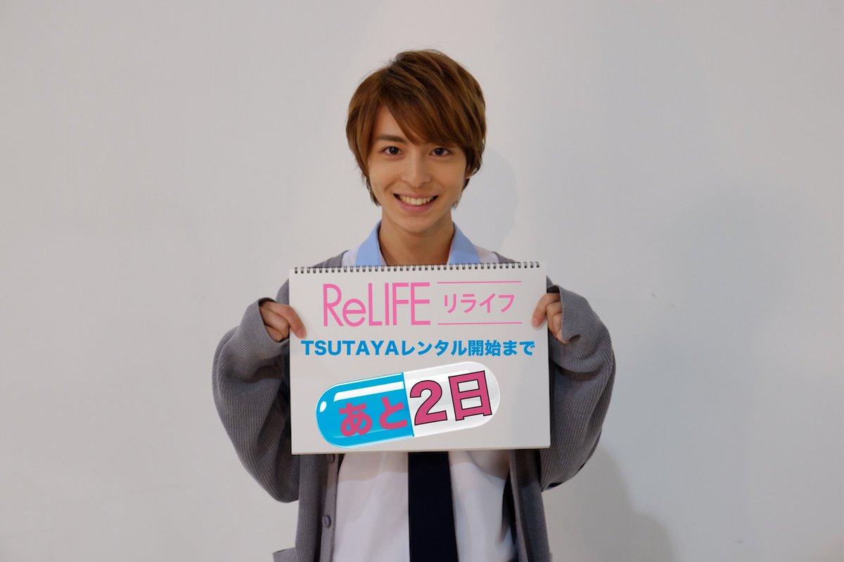 映画『#ReLIFE #リライフ』レンタルまであと2日!9月15日TSUTAYA先行でレンタル開始!#高杉真宙
