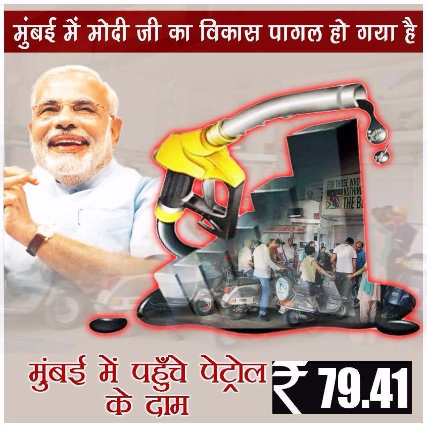 RT @SUD_0107: Modi ji screwed middle class .   #अच्छे_दिन_का_महंगा_पेट्रोल https://t.co/Nc10Htnq6m