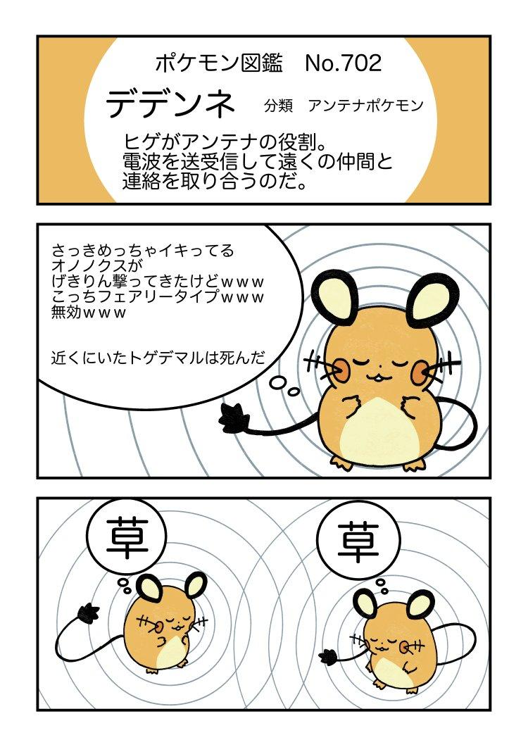 twitter】デデンネのポケモン図鑑説明「アンテナで電波を送受信する