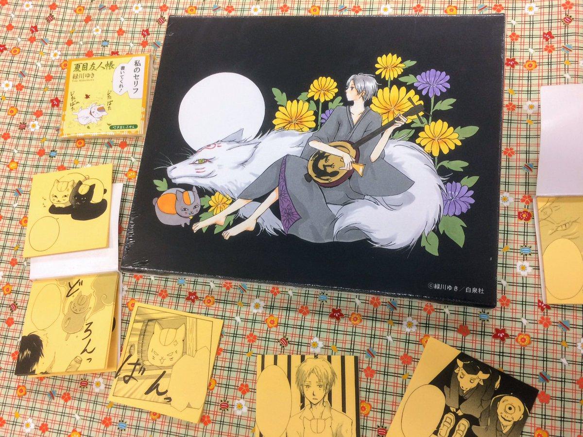 本日より「夏目友人帳大原画展」グッズの一部を期間限定で販売いたします!お部屋に飾りやすいキャンバスパネル、ニャンコ先生が