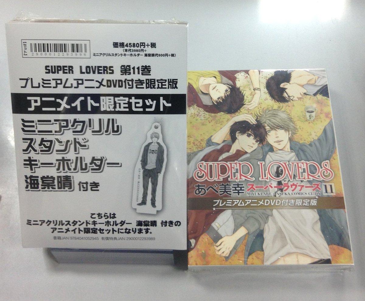 【📗書籍オススメ📘】『SUPER LOVERS 第11巻 プレミアムアニメDVD付き限定版』が再入荷したばい‼️【ミニア