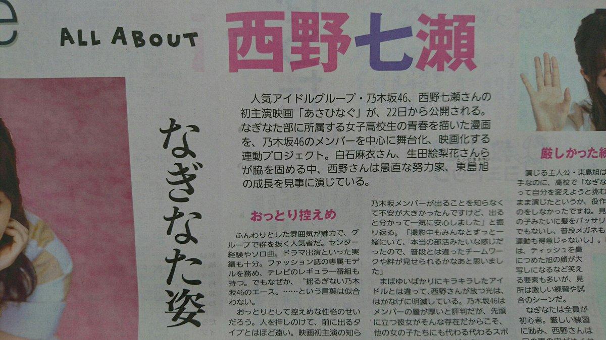 きょうの夕刊popstyleは #乃木坂46 の #西野七瀬 さん。初主演映画「#あさひなぐ」が22日から公開されま...