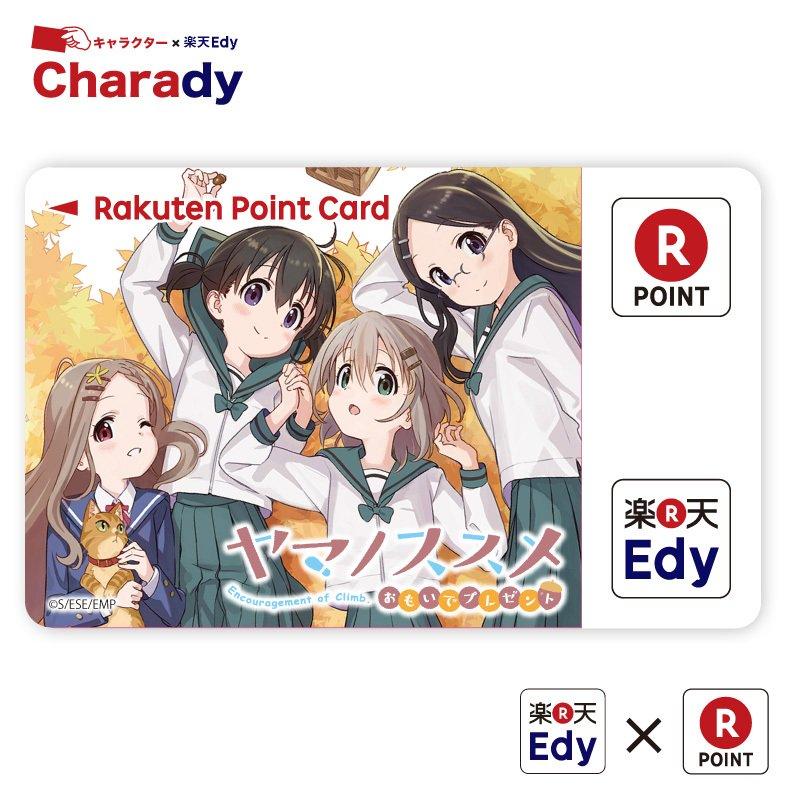 Edy-楽天ポイントカード「#ヤマノススメ」デザインが新登場!「OVA」「自撮り」「日の出」「山ポーズ」の全4種。■Ed