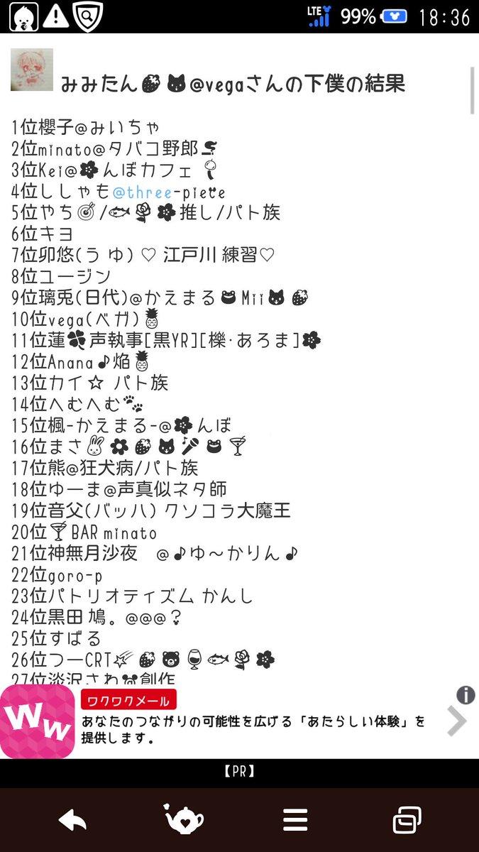 前とだいぶちがう!(笑)櫻子さん1位⸜(* ॑ ॑*  )⸝ピョンピョン