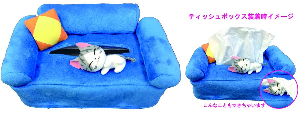【こねこのチー③】次は「ジオラマティッシュケース」のご紹介です!!ソファーでお昼寝中の可愛いチーをいつでも見られるティッ