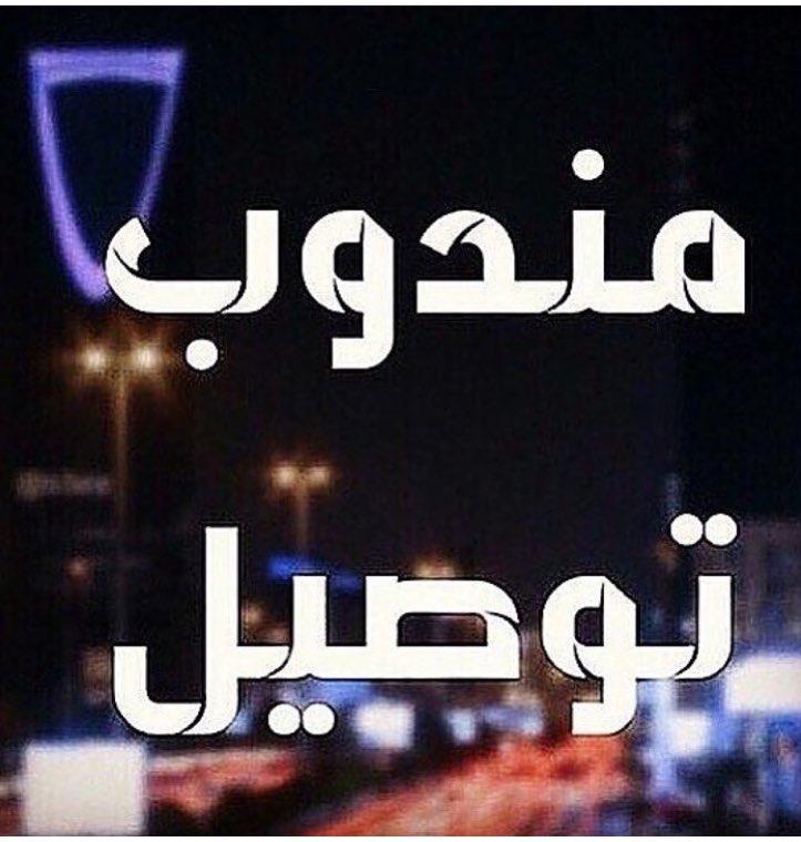 #قينان_يتطاول_على_أمراء_عسير #ايفون #مندوب_توصيل  #فود_ترك #وظائف  #الرياض #اسر_منتجه محاشي #بنات #الهلال https://t.co/VsJ5my8E8o