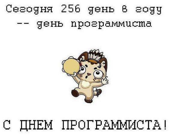 #деньпрограммиста