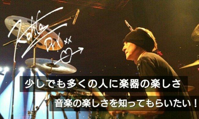 #MMRoomsミュージックスクール は #五十嵐公太 ( ex- #JUDYANDMARY , #モノクローム )が音