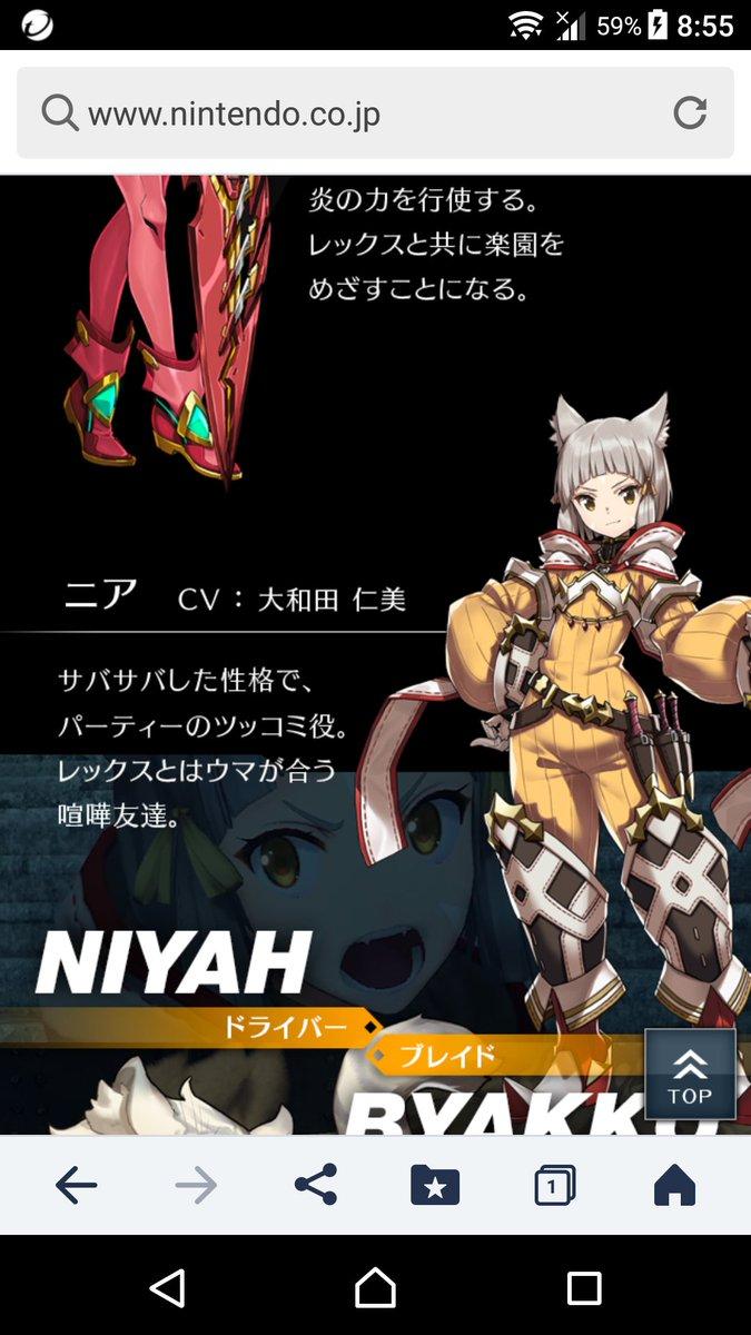 ゼノブレイド2のキャラクターページ更新されてた!ダブルにゃんこですなニア役の大和田仁美さんは最近の作品だと「アリスと蔵六