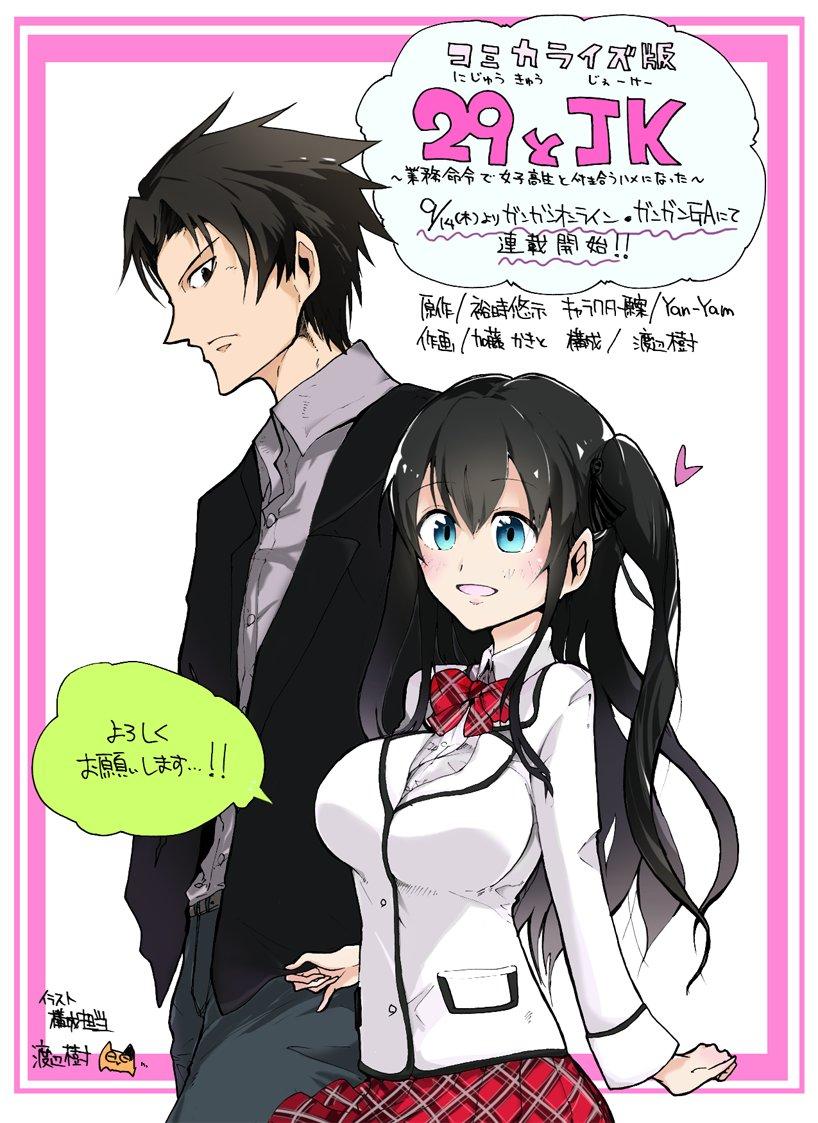 コミカライズ版「29とJK」連載開始です!!原作は「俺修羅」の裕時悠示先生、作画は加藤かきと先生、僕は構成を担当させてい