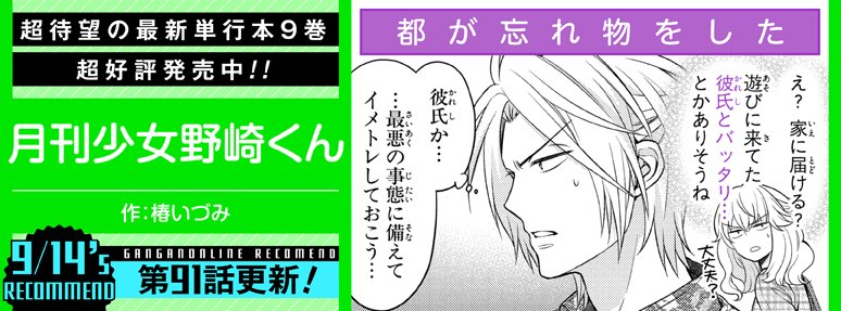 【ガンガンONLINE】更新日です☆ 「月刊少女野崎くん」「田中くんはいつもけだるげ」「不機嫌なモノノケ庵」など漫画11