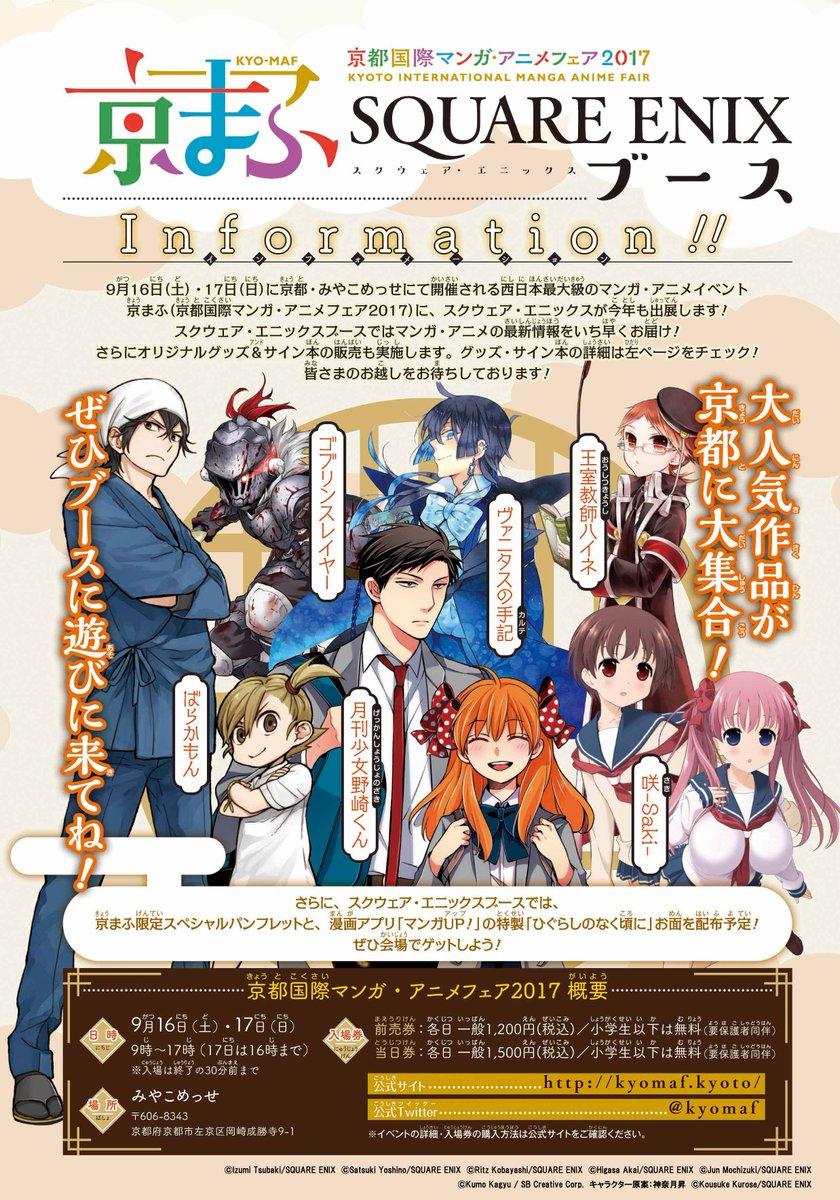 9/16.17に京都にて開催される京まふに、スクウェア・エニックスが今年も出展!「月刊少女野崎くん」グッズや「魔法陣グル